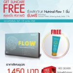 โปรสงกรานต์2 - ซื้ออาหารเสริมบำรุงสมอง FLOW 1กล่อง แถมฟรี โลชั่นกันแดดสำหรับผิวกาย SunCare SPF30 PA+++ ฟรี1หลอด