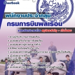 [HOT] ชุดติว แนวข้อสอบพนักงานประจำกลุ่ม กรมการบินพลเรือน