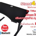 โต๊ะปรับระดับ รุ่น TMove-01