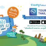 ทางร้านได้เป็นสปอนเซอร์ให้ไทยเที่ยวไทย