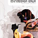 ใต้เงาเชอร์ล็อค โฮล์มส๎ (248 เล่ม)