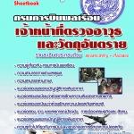 สอบเจ้าหน้าที่ตรวจอาวุธและวัตถุอันตราย กรมการบินพลเรือน(หนังสือ+MP3 )