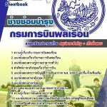 [HOT] ชุดติว แนวข้อสอบช่างซ่อมบำรุง กรมการบินพลเรือน