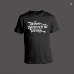 เสื้อยืดดำ ไว้อาลัย ลายที่ 4 ขอเป็นข้าฯรองพระบาททุกชาติไป ออกแบบโดย Gen-Y Graphix