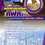 แนวข้อสอบพนักงานช่างโยธา กฟภ. การไฟฟ้าส่วนภูมิภาค