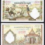 ธนบัตรเก่าประเทศกัมพูชาเพื่อนบ้านเราครับ ราคา 500 เรียล ประมาณพ.ศ.2517