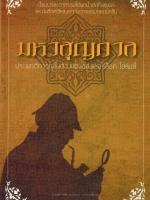 มหาสุญกาล (224 เล่ม)