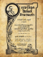 เชอร์ล็อค โฮล์มส์สำนวนเก่า (68 เล่ม)
