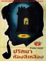 ปริศนาห้องสีเหลือง (194 เล่ม)