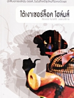 ใต้เงาเชอร์ล็อค โฮล์มส๎ (242 เล่ม)