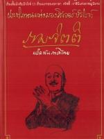 ประติภาณแห่งมองสิเออร์ปัวโรต์ (167 เล่ม)
