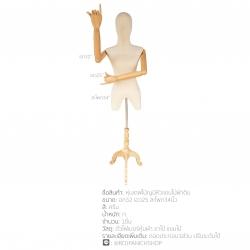 หุ่นเดฟไม้ญมีจมูกแขนไม้ผ้าดิบ