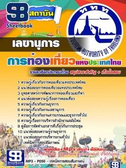 หนังสือสอบเลขานุการ การท่องเที่ยวแห่งประเทศไทย