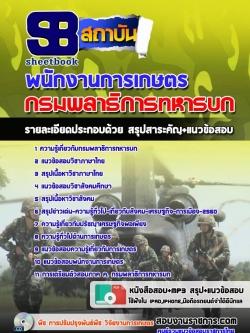 แนวข้อสอบพนักงานการเกษตร กรมพลาธิการทหารบก