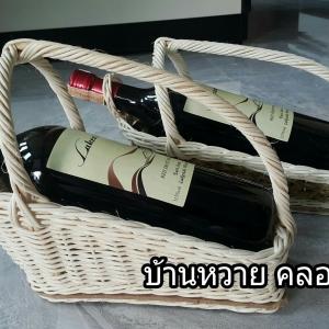 ตะกร้าหวายใส่ขวดไวน์ 1 ขวด