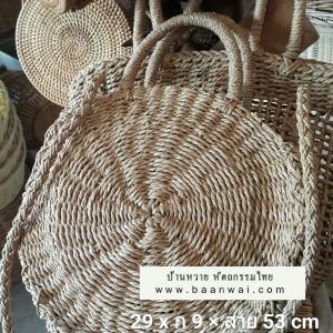 กระเป๋าถัก ทรงกลม สายสะพาย บุผ้าด้านใน