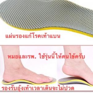 แผ่นรองเท้าแก้โรคเท้าแบน เพื่อสุขภาพที่ดีขึ้น