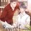 [Pre Order] Revenge แค้น เล่ห์ รัก by พราวแสงเดือน thumbnail 1