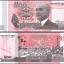 ธนบัตรประเทศ กัมพูชา ชนิดราคา 500 RIELS (เรียล) รุ่นปี พ.ศ.2558 (ค.ศ.2015) thumbnail 1