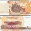 ธนบัตรประเทศ กัมพูชา ชนิดราคา 50 RIELS (เรียล) รุ่นปี พ.ศ.2545 (ค.ศ.2002) thumbnail 1