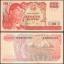 ธนบัตรประเทศ อินโดนีเซีย ชนิดราคา 100 RUPIAH (รูเปีย) รุ่นปี พ.ศ. 2511 หรือ ค.ศ. 1968 thumbnail 1