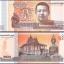 ธนบัตรประเทศ กัมพูชา ชนิดราคา 100 RIELS (เรียล) รุ่นปี พ.ศ.2558 (ค.ศ.2015) thumbnail 1