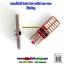 หลอดเสียบT10 LED 24ชิป สีไอซ์บลู 12v.-24v. thumbnail 2