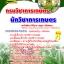 คู่มือสอบ แนวข้อสอบ นักวิชาการเกษตร กรมวิชาการเกษตร (หนังสือ+MP3) thumbnail 1