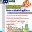 หนังสือสอบนักประชาสัมพันธ์ปฏิบัติการ กรมพัฒนาพลังงานทดแทนและอนุรักษ์พลังงาน thumbnail 1