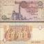 ธนบัตรประเทศ อียิปต์ ชนิดราคา 1 POUND (ปอนด์อียิปต์) รุ่นปี พ.ศ. 2550 หรือ ค.ศ. 2007 thumbnail 1