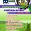 แนวข้อสอบ เจ้าพนักงานการเกษตร กรมวิชาการเกษตร thumbnail 1