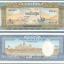 ธนบัตรประเทศ กัมพูชา ชนิดราคา 50 RIELS (เรียล) รุ่นปี พ.ศ.2503 (ค.ศ.1960) thumbnail 1
