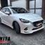ชุดแต่ง Mazda 2 Sedan SkyActiv 4ประตู by TamiyaAutoshop thumbnail 9