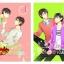 [Pre Order] รักโคตรๆ โหดอย่างมึง ภาค 2 By ยอนิม thumbnail 1