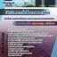 หนังสือสอบ นักวิเคราะห์นโยบายและแผน สำนักงานป้องกันและปราบปรามการฟอกเงิน thumbnail 1