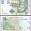 ธนบัตรประเทศ แอฟริกาใต้ ชนิดราคา 10 RAND (แรนด์) รุ่นปี พ.ศ.2548 (ค.ศ.2005) thumbnail 1
