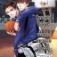 [Pre Order] Naughty Love...ป่วนรักต่างสถาบัน (บราวโก้) By ยอนิม thumbnail 1