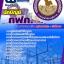 แนวข้อสอบนักบัญชี กฟภ. การไฟฟ้าส่วนภูมิภาค thumbnail 1