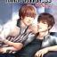 [Pre Order] รักโคตรๆ โหดอย่างมึง สเปเชียล (ss3) By ยอนิม thumbnail 1