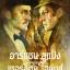 อาร์แซน ลูแป็งเผชิญเชอร์ล็อค โฮล์มส์ (132 เล่ม) thumbnail 1