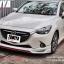 ชุดแต่ง Mazda 2 Hatchback 5ประตู by Tamiya thumbnail 1
