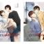 [Pre Order] รักร้ายๆ ผู้ชายต้องห้าม By ยอนิม thumbnail 1