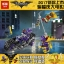 เลโก้จีน LEPIN.07058 ชุด Batman Movie Catwoman Catcycle Chase