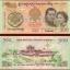 ธนบัตรประเทศ ภูฏาน ชนิดราคา 100 NGULTRUM (งูตรัม) รุ่นปี พ.ศ.2554 (ค.ศ.2011) thumbnail 1