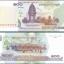 ธนบัตรประเทศ กัมพูชา ชนิดราคา 100 RIELS (เรียล) รุ่นปี พ.ศ.2544 (ค.ศ.2001) thumbnail 1