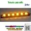 ไฟแท่งยาว5นิ้ว LED6ดวง 24v. thumbnail 4