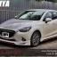 ชุดแต่ง Mazda 2 Hatchback 5ประตู by Tamiya thumbnail 2