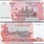 ธนบัตรประเทศ กัมพูชา ชนิดราคา 500 RIELS (เรียล) รุ่นปี พ.ศ.2547 (ค.ศ.2004) thumbnail 1