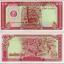 ธนบัตรประเทศ กัมพูชา ชนิดราคา 50 RIELS (เรียล) รุ่นปี พ.ศ.2522 (ค.ศ.1979) thumbnail 1
