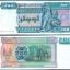 ธนบัตรประเทศ พม่า ชนิดราคา 200 KYATS (จ๊าต) รุ่นปี พ.ศ.2547 หรือ ค.ศ.2004 thumbnail 1